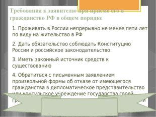 Документы для получения гражданства РФ в общем порядке Документы, удостоверяю