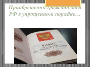 Сроки получения гражданства РФ…