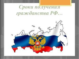 Вид на жительство в РФ…