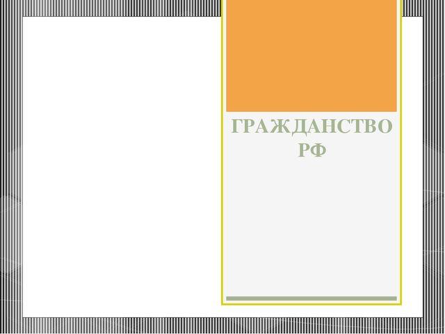Приобретение гражданства РФ в общем порядке…