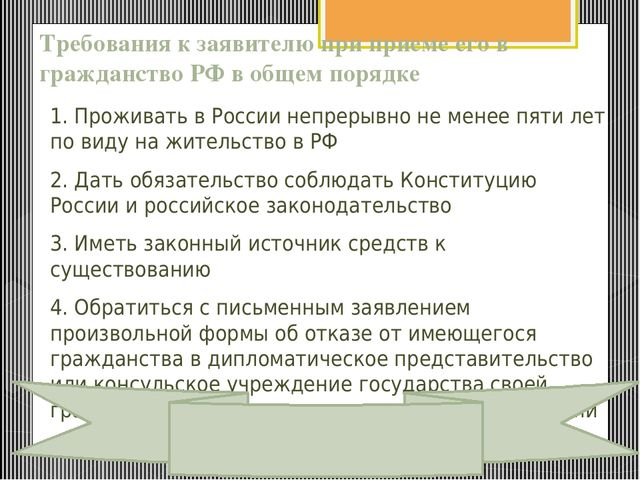 Документы для получения гражданства РФ в общем порядке Документы, удостоверяю...