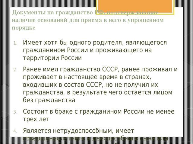 Срок получения гражданства РФ при обращении заявителя по данному вопросу в об...