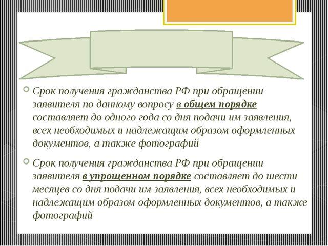 Условия для получения вида на жительство в РФ иностранному гражданину Получит...