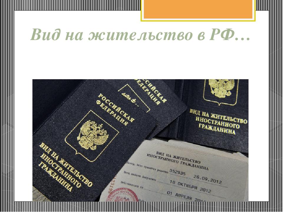 Получение гражданства РФ по соглашению…