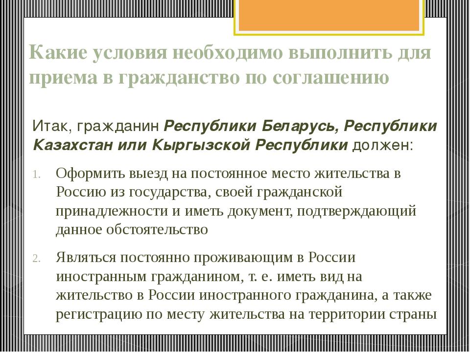 Выход из гражданства Российской Федерации осуществляется на основании доброво...