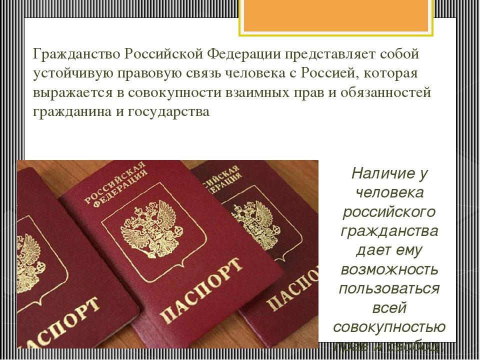 Гражданство Российской Федерации представляет собой устойчивую правовую связь...
