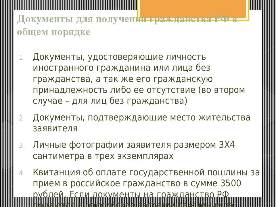 Документы на гражданство РФ, подтверждающие наличие оснований для приема в не...
