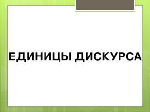 ЕДИНИЦЫ ДИСКУРСА