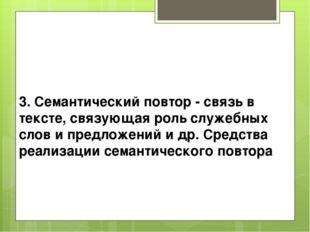 3. Семантический повтор - связь в тексте, связующая роль служебных слов и пре