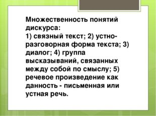 Множественность понятий дискурса: 1) связный текст; 2) устно-разговорная форм