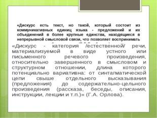 «Дискурс есть текст, но такой, который состоит из коммуникативных единиц язык