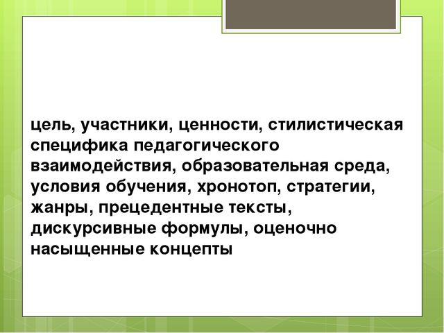 цель, участники, ценности, стилистическая специфика педагогического взаимодей...