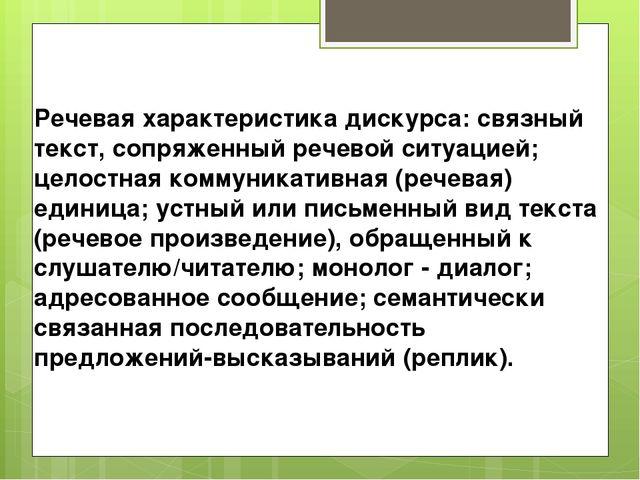Речевая характеристика дискурса: связный текст, сопряженный речевой ситуацией...