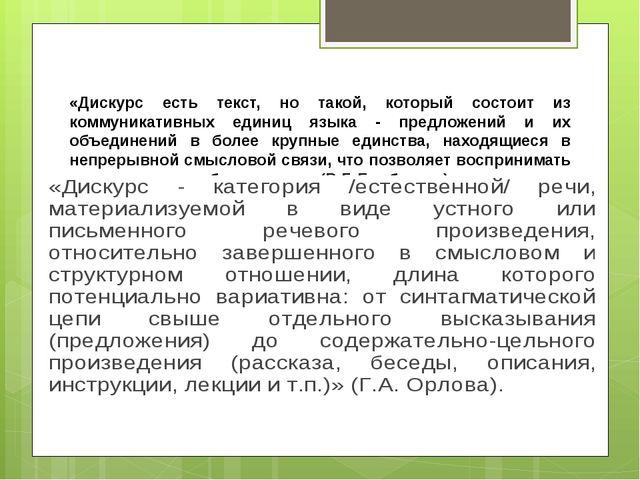 «Дискурс есть текст, но такой, который состоит из коммуникативных единиц язык...