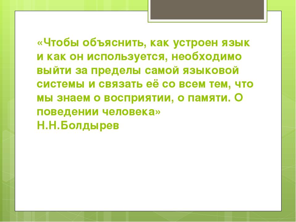 «Чтобы объяснить, как устроен язык и как он используется, необходимо выйти за...