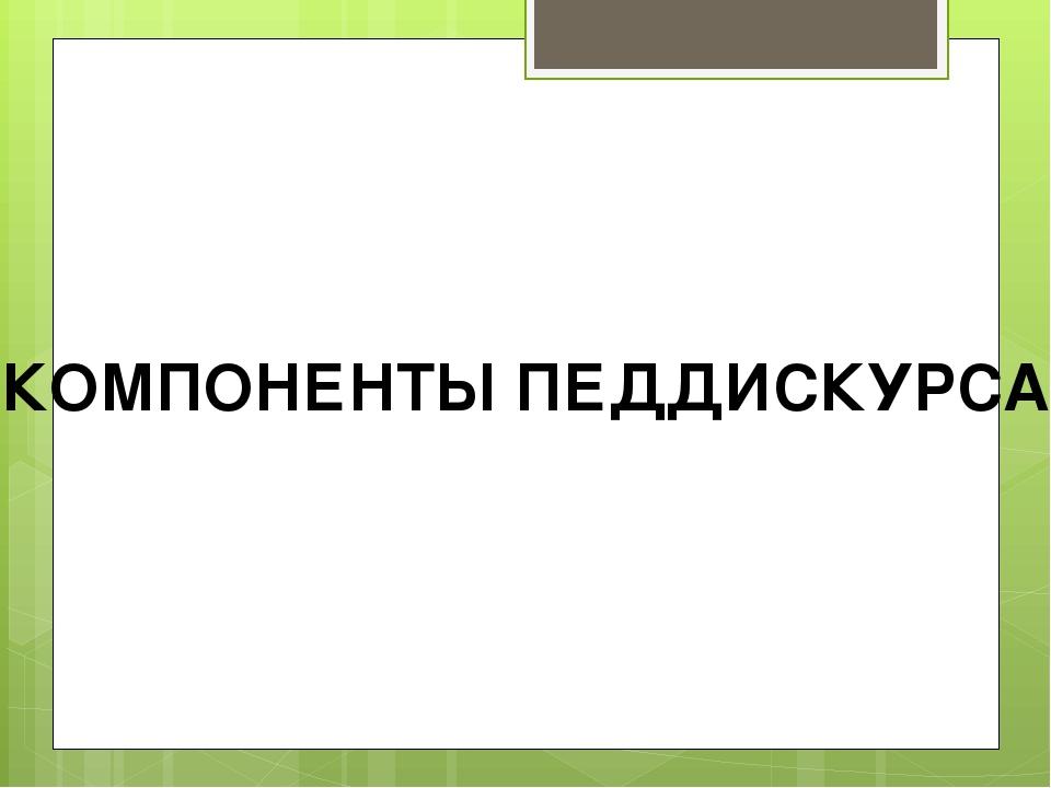 КОМПОНЕНТЫ ПЕДДИСКУРСА
