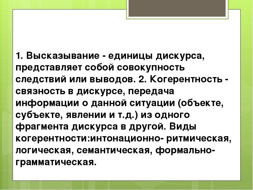 1. Высказывание - единицы дискурса, представляет собой совокупность следствий...