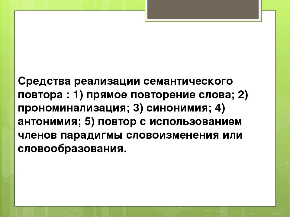 Средства реализации семантического повтора : 1) прямое повторение слова; 2) п...