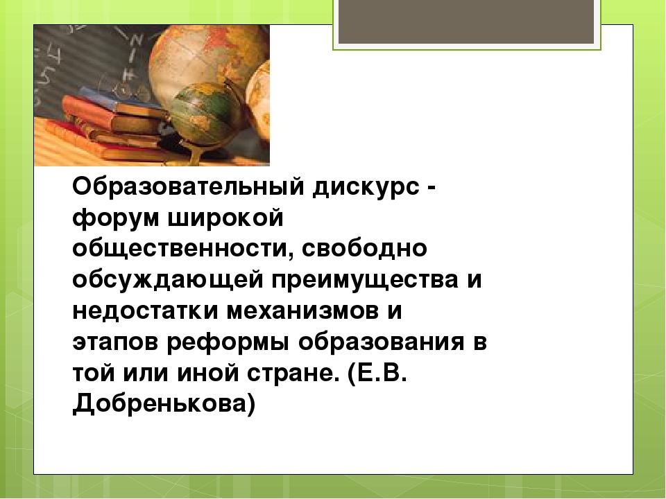 Образовательный дискурс - форум широкой общественности, свободно обсуждающей...