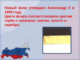 Новый флаг утвердил Александр II в 1858 году. Цвета флага соответствовали цве