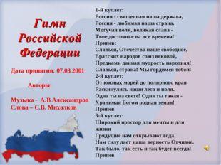 1-й куплет: Россия - священная наша держава, Россия - любимая наша страна. Мо