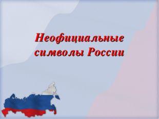 Неофициальные символы России