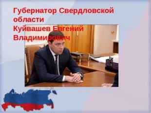 Губернатор Свердловской области Куйвашев Евгений Владимирович
