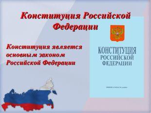 Конституция Российской Федерации Конституция является основным законом Россий