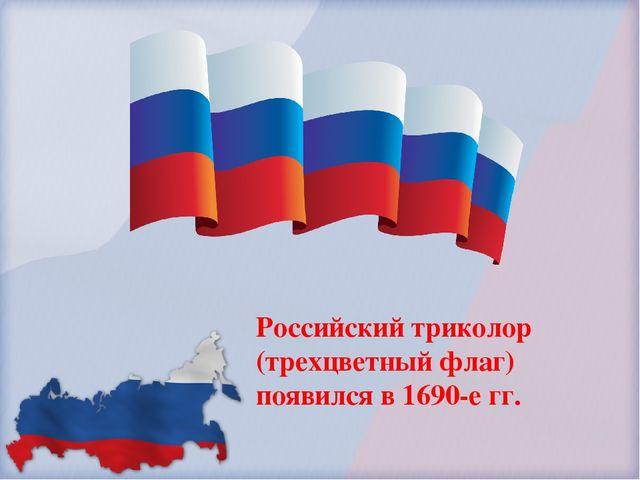 Российский триколор (трехцветный флаг) появился в 1690-е гг.