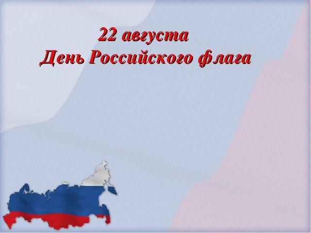 22 августа День Российского флага