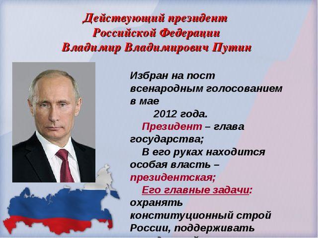 Действующий президент Российской Федерации Владимир Владимирович Путин Избран...
