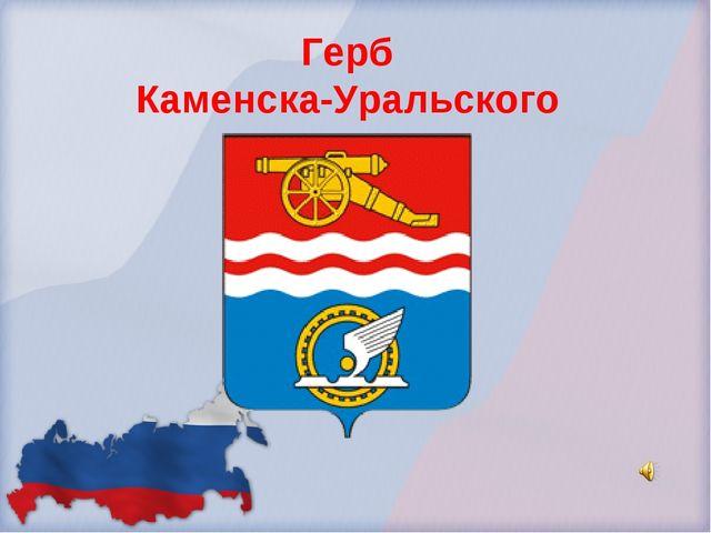 Герб Каменска-Уральского