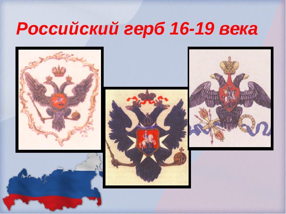 Российский герб 16-19 века