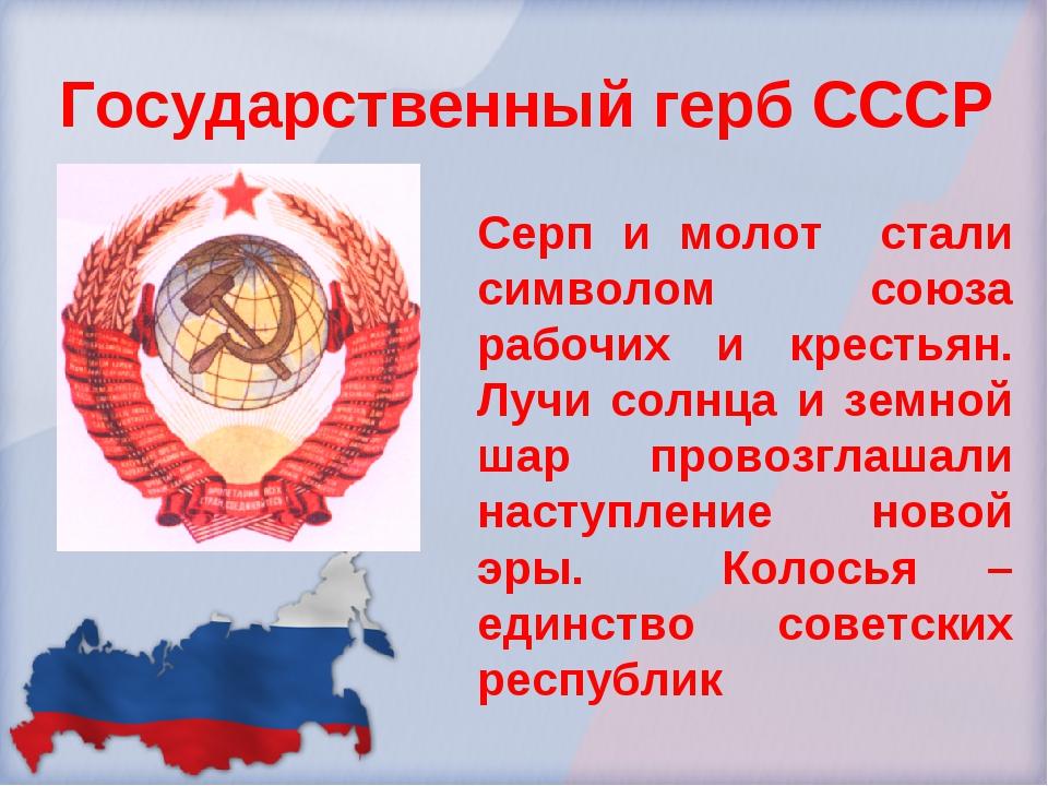 Государственный герб СССР Серп и молот стали символом союза рабочих и крестья...