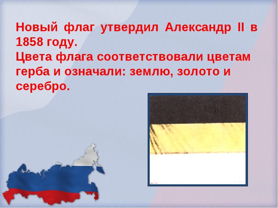 Новый флаг утвердил Александр II в 1858 году. Цвета флага соответствовали цве...