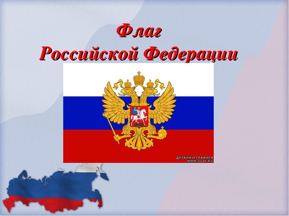 Флаг Российской Федерации