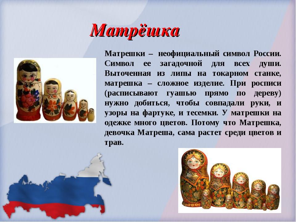 Матрёшка Матрешки – неофициальный символ России. Символ ее загадочной для вс...