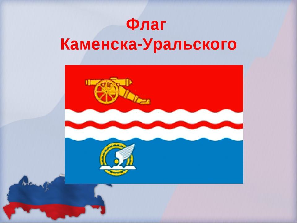Флаг Каменска-Уральского