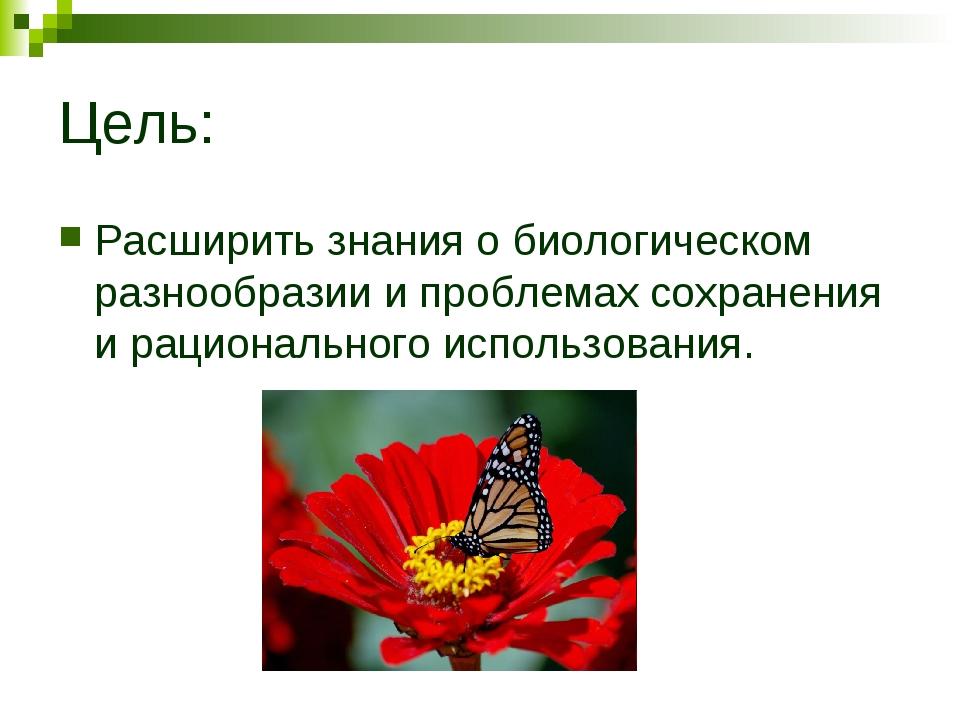 Цель: Расширить знания о биологическом разнообразии и проблемах сохранения и...