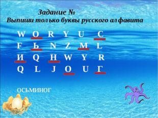 Задание № Выпиши только буквы русского алфавита W O R Y U С F Ь N Z М L И Q