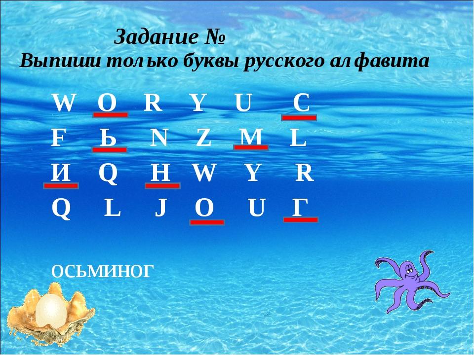 Задание № Выпиши только буквы русского алфавита W O R Y U С F Ь N Z М L И Q...