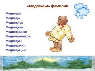 «Медвежьи» фамилии Медведев Медведь Медведков Медведкин Медведников Медвежатн