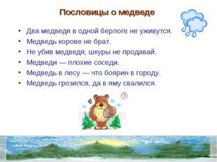 Пословицы о медведе Два медведя в одной берлоге не уживутся. Медведь корове н