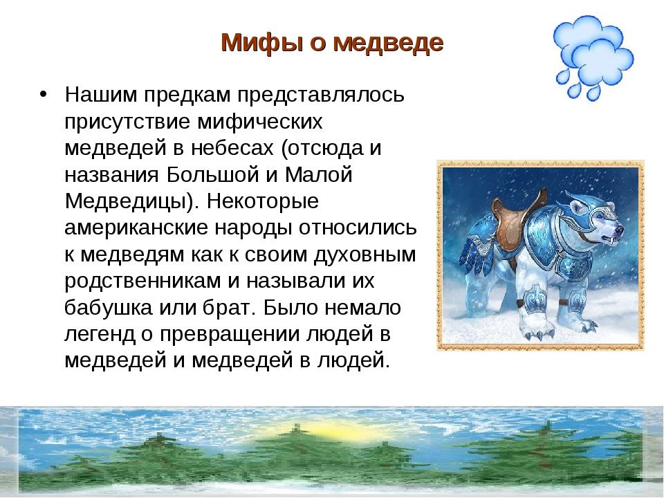 Мифы о медведе Нашим предкам представлялось присутствие мифических медведей в...