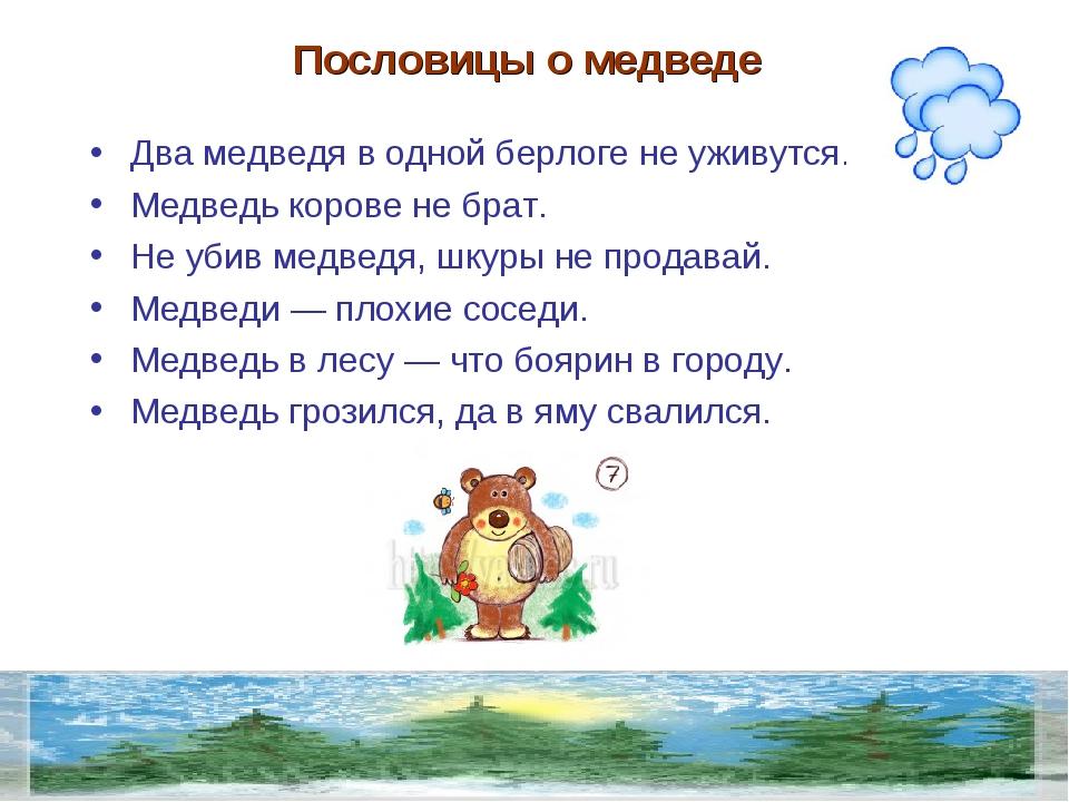 Пословицы о медведе Два медведя в одной берлоге не уживутся. Медведь корове н...