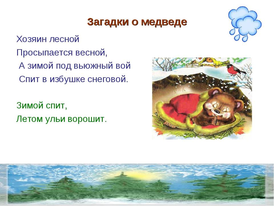 Загадки о медведе Хозяин лесной Просыпается весной, А зимой под вьюжный вой С...