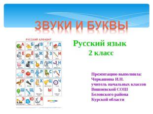 Презентацию выполнила: Черкашина И.Н. учитель начальных классов Вишневской СО