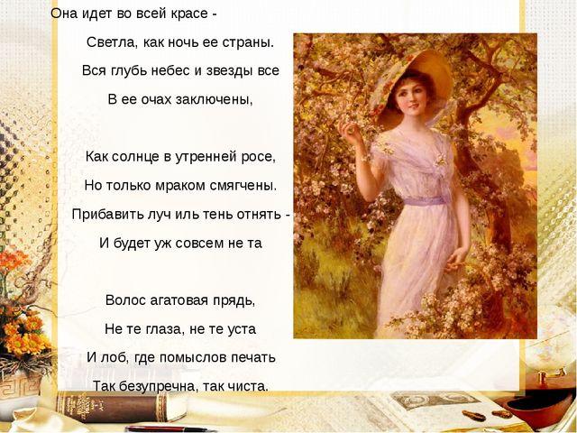 Она идет во всей красе - Светла, как ночь ее страны. Вся глубь небес и звезд...