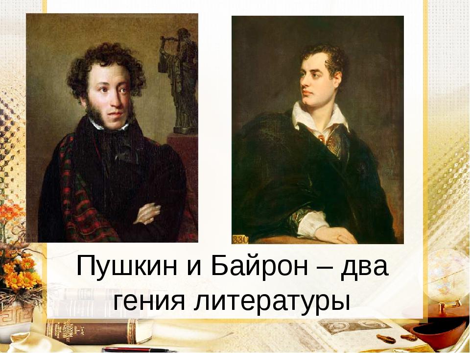 Пушкин и Байрон – два гения литературы