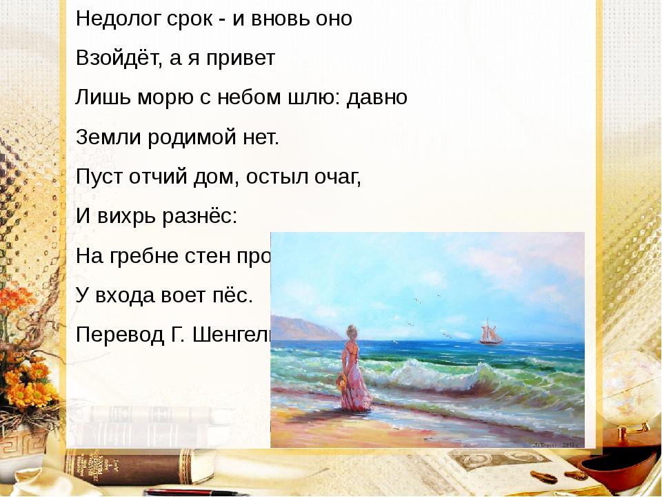 Недолог срок - и вновь оно Взойдёт, а я привет Лишь морю с небом шлю: давно З...